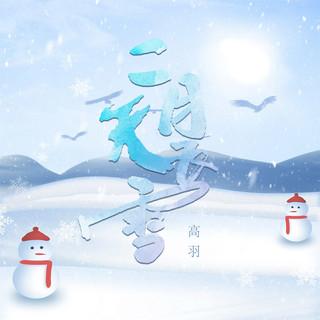 二月天飛雪