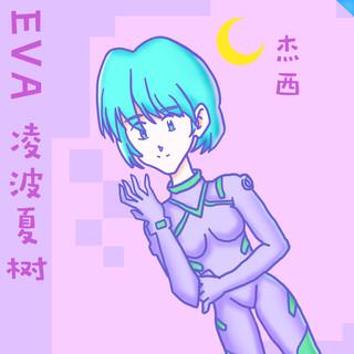 EVA 淩波夏樹