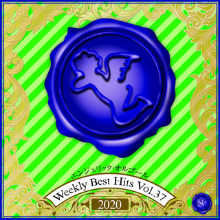 Weekly Best Hits Vol.37 2020(オルゴールミュージック) (Weekly Best Hits Vol. 37 2020(Music Box))