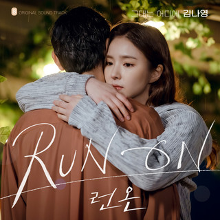 Where Are You (Run On OST Part.8) (韓劇 奔向愛情)