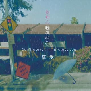 別擔心, 我保護你