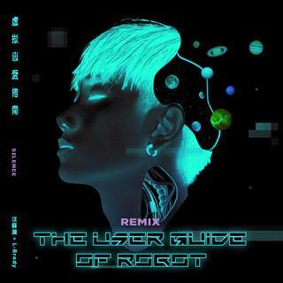 虛擬戀愛指南 (Future Bass Remix)