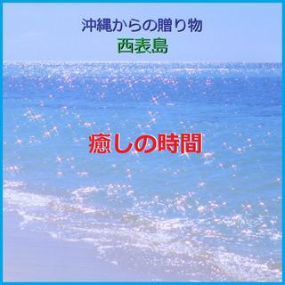 癒しの時間 ~沖縄 西表島からの贈り物~ (波の音)現地収録 (Iyashi No Zikan Okinawa -Sound of Waves- (Relax Sound))