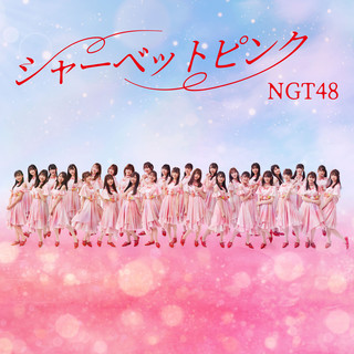 シャーベットピンク (Special Edition) (Sherbet Pink (Special Edition))