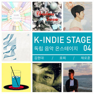 K-indie Stage 韓流娛報 04