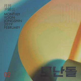 A Rounded Stone (Monthly Project 2019 February Yoon Jong Shin) (모난돌 (2019 월간 윤종신 2월호))