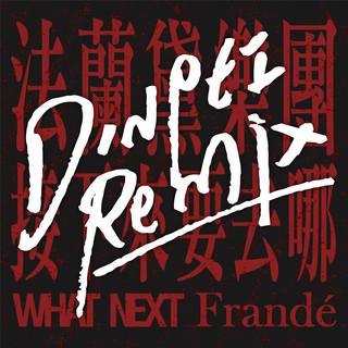 法蘭黛樂團 - 接下來要去哪 (DinPei Remix)