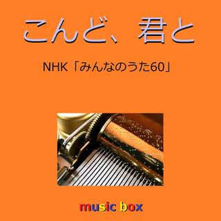こんど、君と  ~「みんなのうた60」~(オルゴール) (Kondo Kimi To (Music Box))
