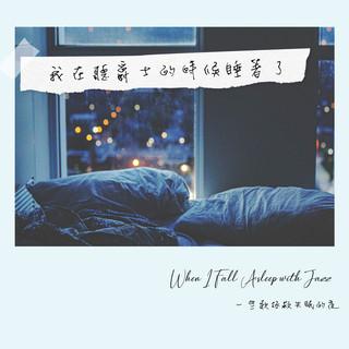 我在聽爵士的時候睡著了 (When I Fall Asleep with Jazz)