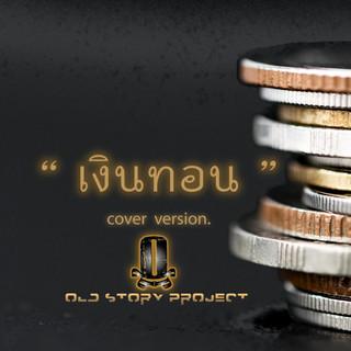 Ngern Ton (Cover Version)