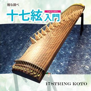 雅な調べ 十七絃入門 収録曲 (17 String Koto)