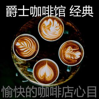 愉快的咖啡店心目