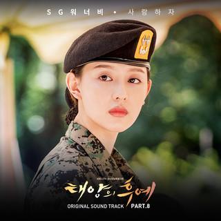 太陽的後裔 韓劇原聲帶 Vol. 2 (搶聽 3)