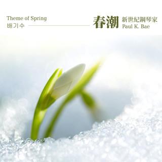 春潮 / 新世紀鋼琴家 Paul K. Bae
