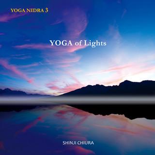 睡眠瑜伽3 – 光的瑜伽 (YOGA NIDRA 3 - YOGA of Lights)