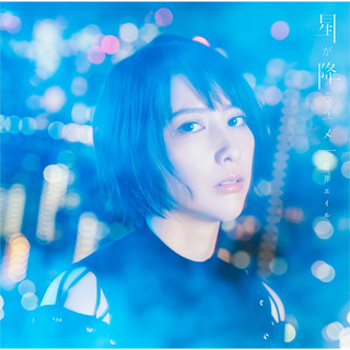 星が降るユメ (Hoshiga Furu Yume)
