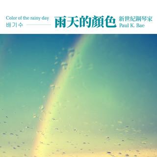 雨天的顏色 / 新世紀鋼琴家 Paul K. Bae