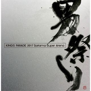 UVERworld KING\'S PARADE 2017 Saitama Super Arena (ウーバーワールドキングスパレードニセンジュウナナサイタマスーパーアリーナ)