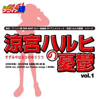 熱烈 ! アニソン魂 THE BEST カバー楽曲集 TVアニメシリーズ「涼宮ハルヒの憂鬱」 vol. 1