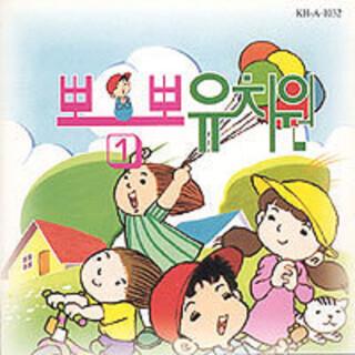 뽀뽀뽀 유치원 1집