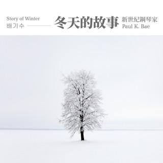 冬天的故事 / 新世紀鋼琴家 Paul K. Bae