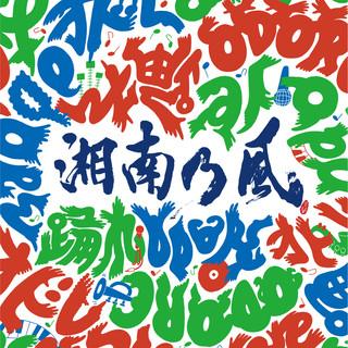 踊れ (Odore)