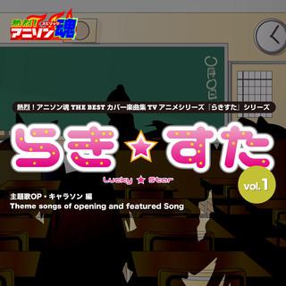 熱烈 ! アニソン魂 THE BEST カバー楽曲集 TVアニメシリーズ「らき☆すたシリーズ」 vol. 1