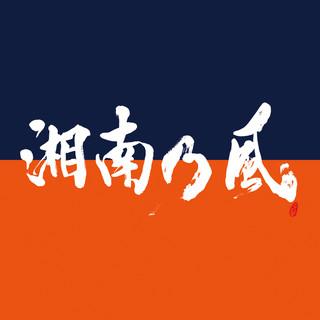 湘南乃風 〜COME AGAIN〜 (Shounanno Kaze - Come Again - )