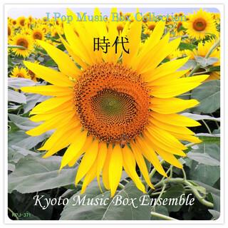 時代 - music box (Jidai Music Box)