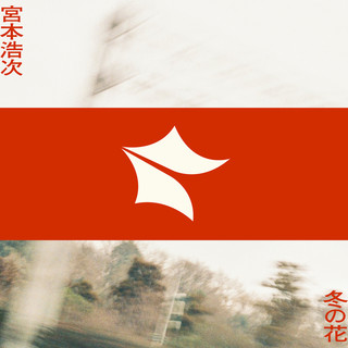 冬の花 (Fuyu No Hana)