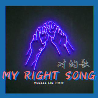 對的歌 MY RIGHT SONG