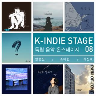 K-indie Stage 韓流娛報 08