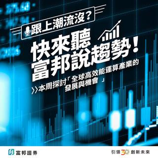 全球高效能運算產業的發展與機會