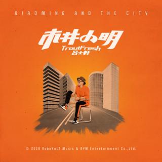市井小明 (Xiaoming And The City)