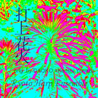 打上花火(「打上花火、下から見るか?横から見るか?」より)harp version (Uchiage Hanabi (Uchiage Hanabi Shitakara Miruka Yokokara Miruka) Harp Version)