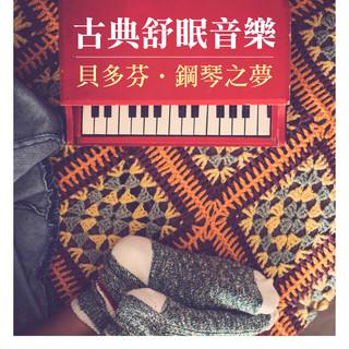 古典舒眠音樂:貝多芬‧鋼琴之夢