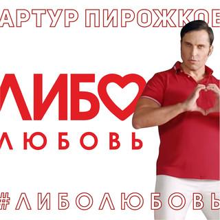 Libo Liubov