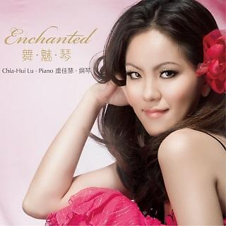 舞‧魅‧琴 (Enchanted)