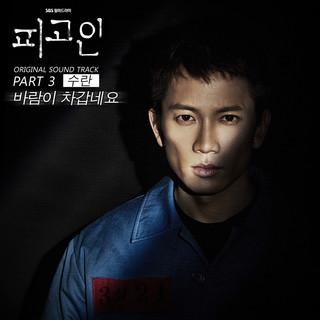被告人 OST  Pt. 3 (피고인 (Original Soundtrack))