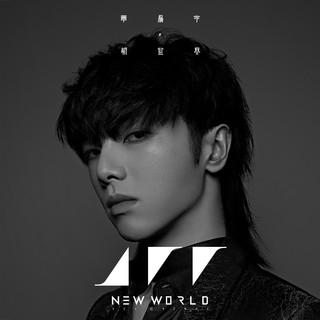 新世界 (New World)