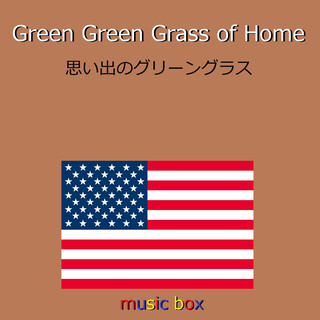 Green, Green Grass Of Home  (アメリカ民謡) (オルゴール) (Green, Green Grass of Home (Music Box))