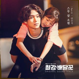 최강배달꾼, Pt. 13 (Music From The Original TV Series)