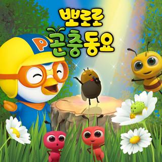 Pororo Bug Song