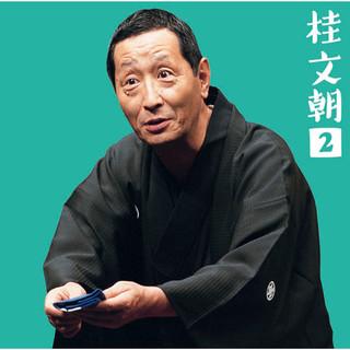 桂文朝2「居酒屋」「山崎屋」-「朝日名人会」ライヴシリーズ35 (Katsura Buncho 2 Izakaya Yamazakiya Asahi Meijinkai Live Series 35)