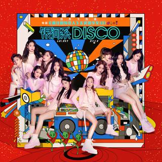 銀河系 Disco (電影瘋狂的外星人宣傳主題曲)