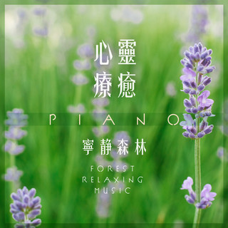 心靈療癒Piano.寧靜森林 (Forest Relaxing Music)