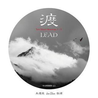 渡 (十小咒系列 - 上)