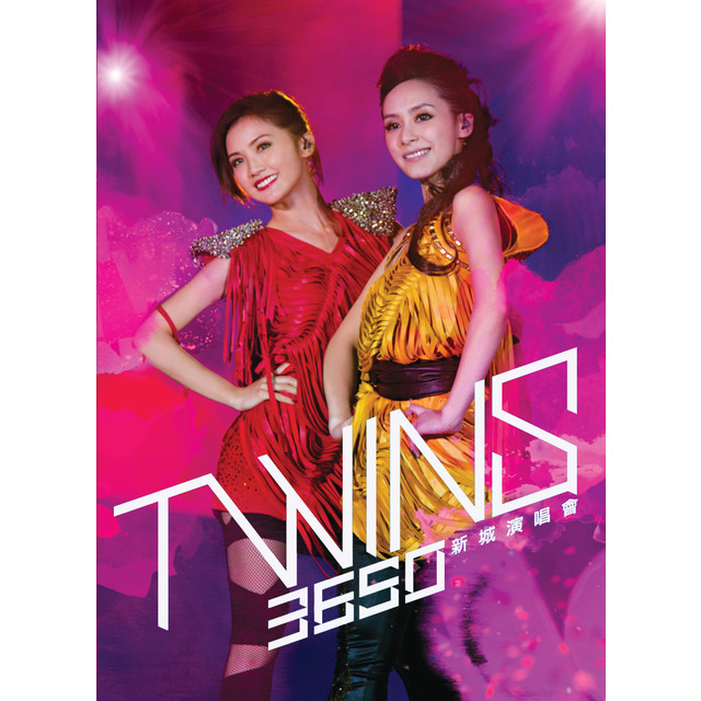 TWINS 3650 新城演唱會
