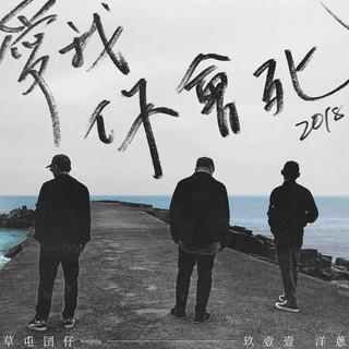 愛我你會死 2018 (feat. 玖壹壹 洋蔥)