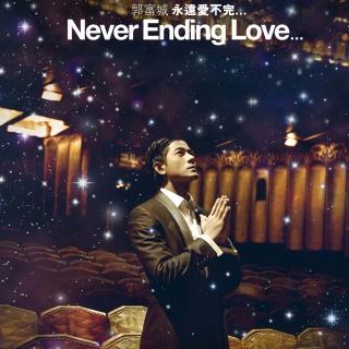 永遠愛不完 (Never Ending Love)
